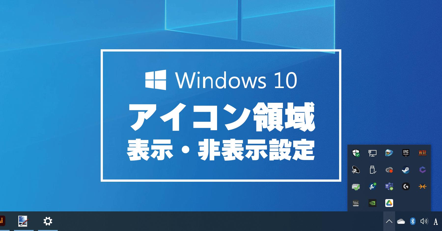 Windows 10 アイコン領域 表示・非表示設定