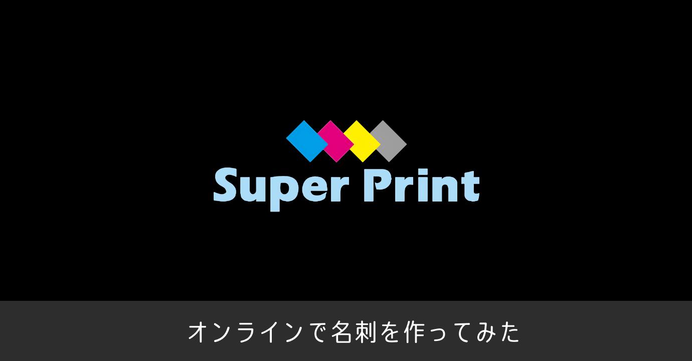 オンラインの名刺作成サービス Super Print を使ってみた