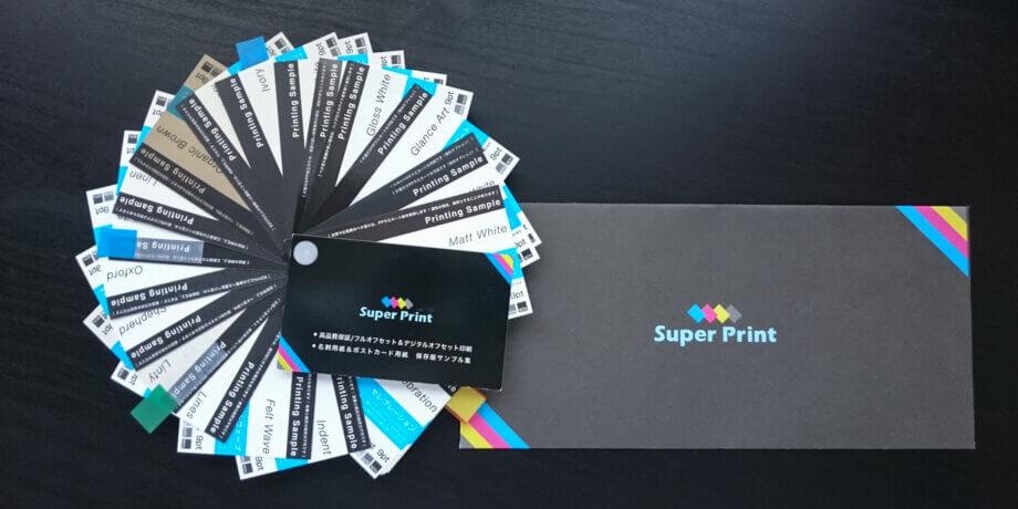 Super Print サンプル
