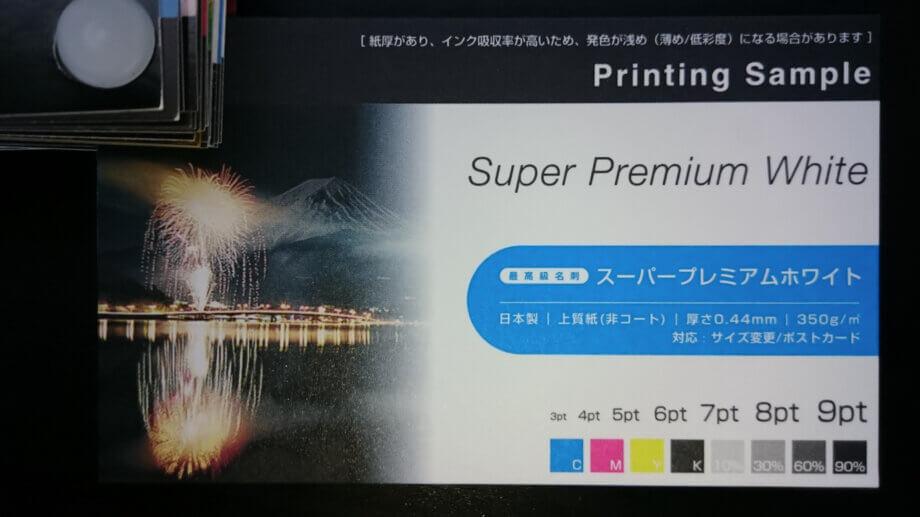 Super Print で入手した用紙サンプル