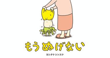 大人が楽しめるヨシタケ シンスケの衝撃絵本「もうぬげない」