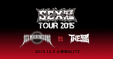 SEX冠ツアー2015ファイナル@赤坂BLITZ ライブレポート【後編・SEX MACHINEGUNS】