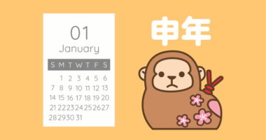 大安/天赦日/一粒万倍日/寅の日/巳の日の一覧とカレンダー 2016年(平成28年)版