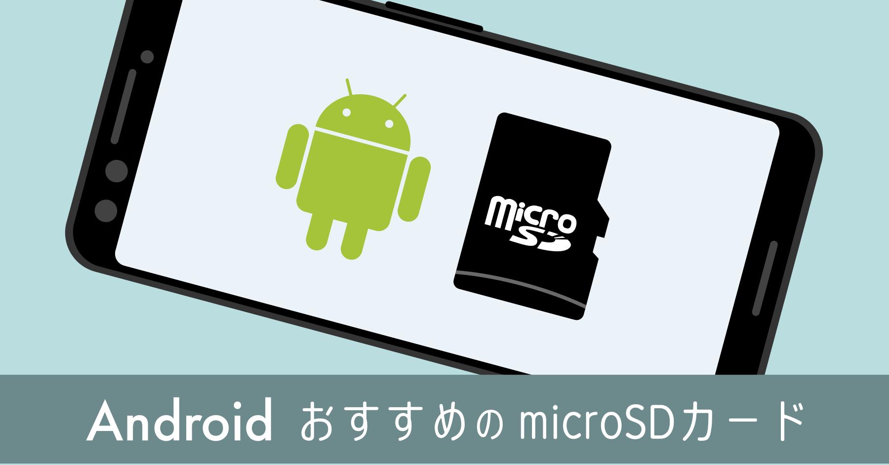 AndroidおすすめmicroSDカード