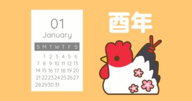 大安/天赦日/一粒万倍日/寅の日/巳の日の一覧とカレンダー 2017年(平成29年)版
