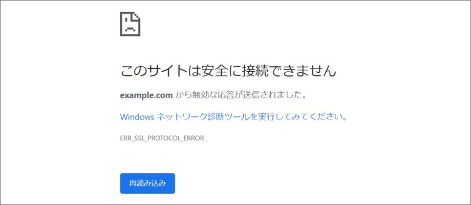 Google Chrome のアクセス拒否画面