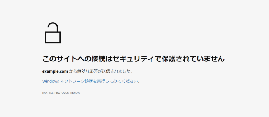 Microsoft  Edge のアクセス拒否画面