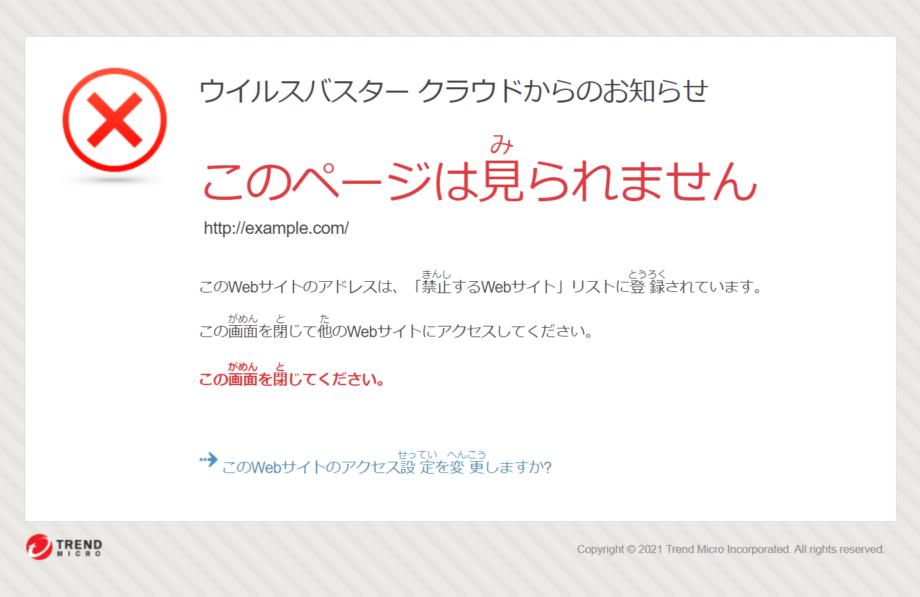 禁止設定した URL を表示した場合の画面