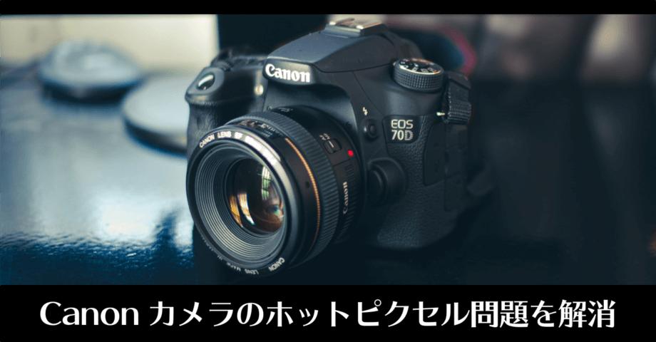 Canon EOS シリーズのカメラに赤い点(ホットピクセル)が現れたので対応した話