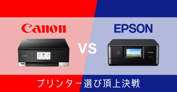 Canon と EPSON 家庭用プリンターを買うならどっち?違いはあるのか?