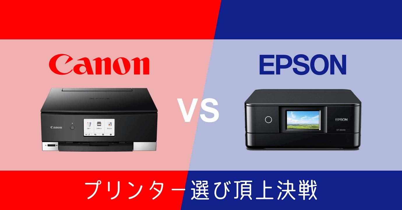 Canon と EPSON 家庭用プリンターを買うならどっち?