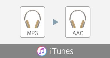 iTunes で mp3 や WAV 形式から AAC バージョンのファイルを作成する方法