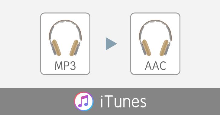 iTunesでmp3やWAVをAACに変換する方法