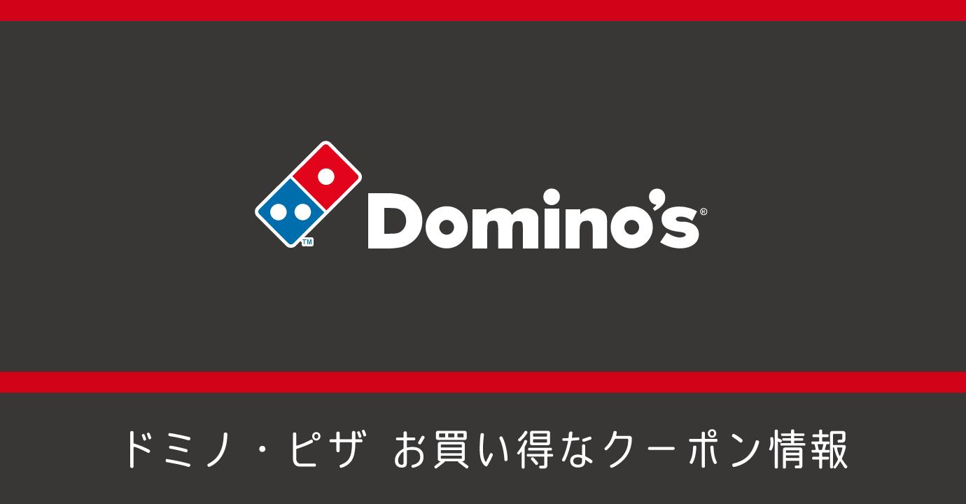 ドミノ・ピザお買い得なクーポン情報