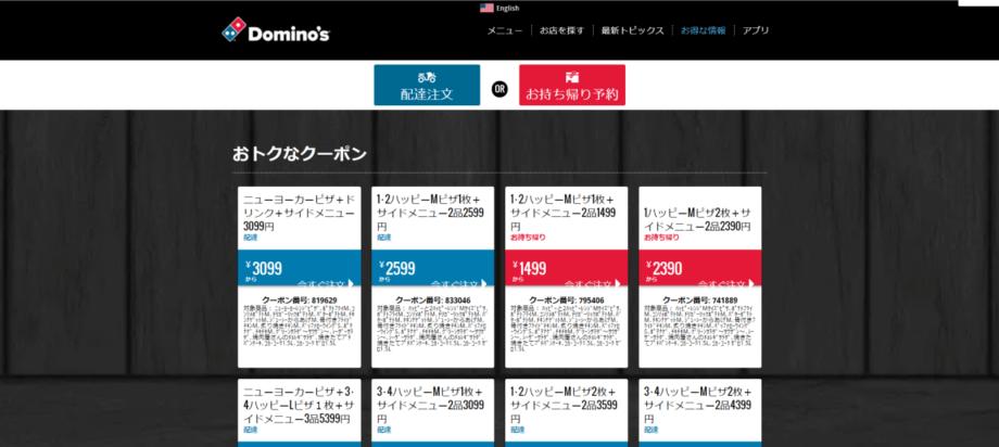 ドミノ・ピザのクーポン情報ページ