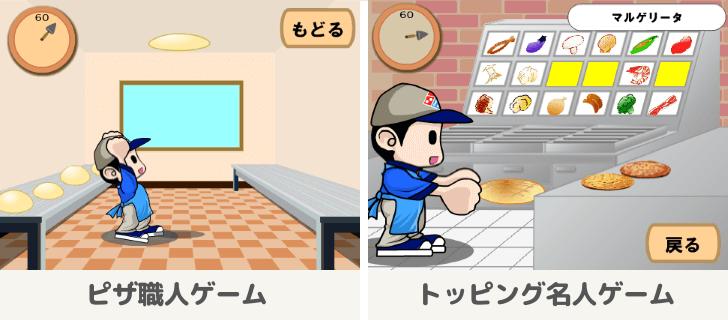 ドミノピザ ピザ職人ゲーム トッピング名人ゲーム
