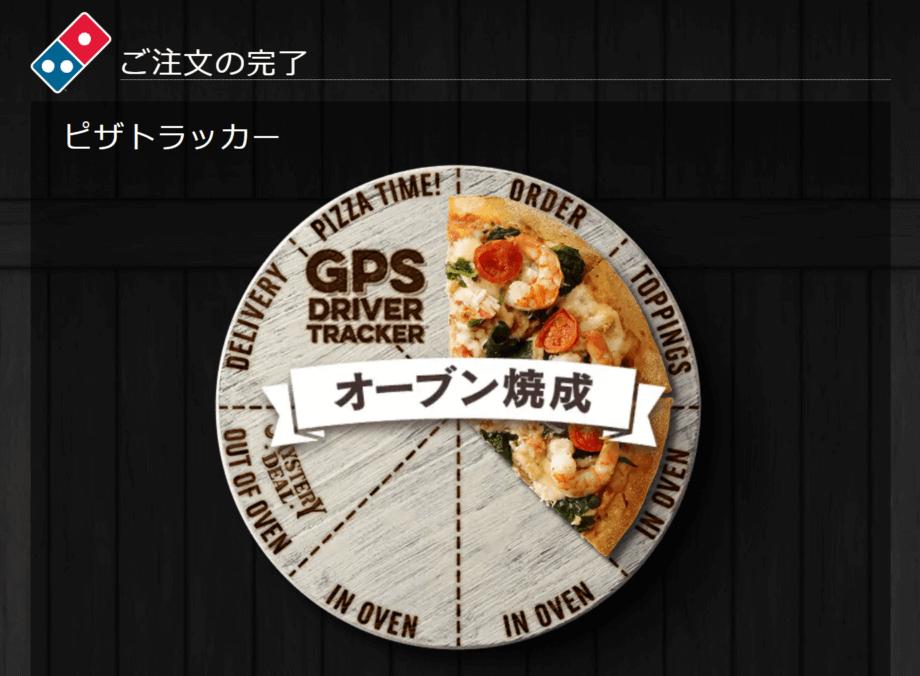ドミノ・ピザ ピザトラッカー