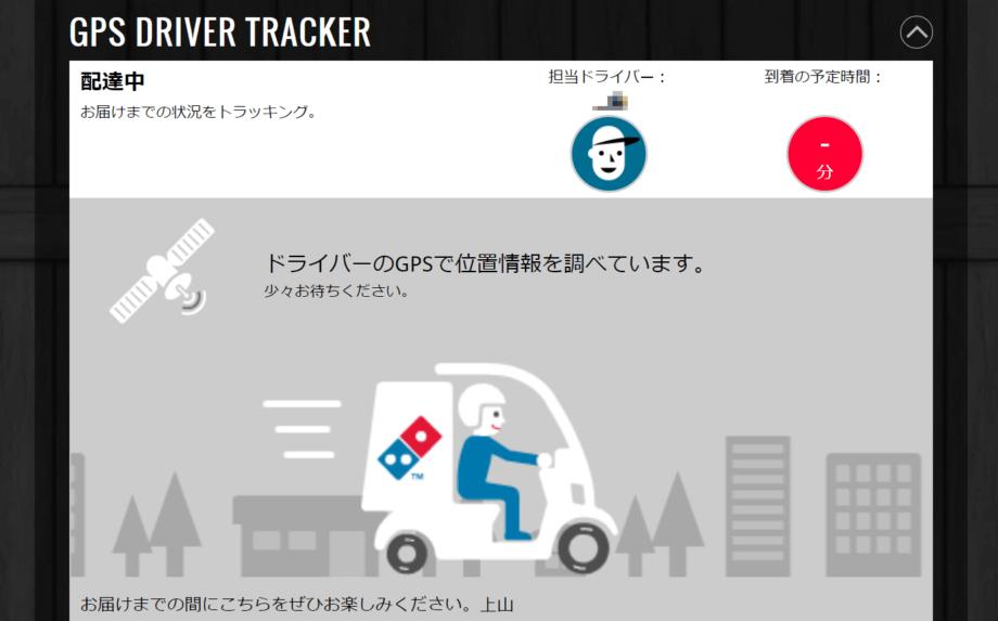 ドミノ・ピザ GPS トラッキング