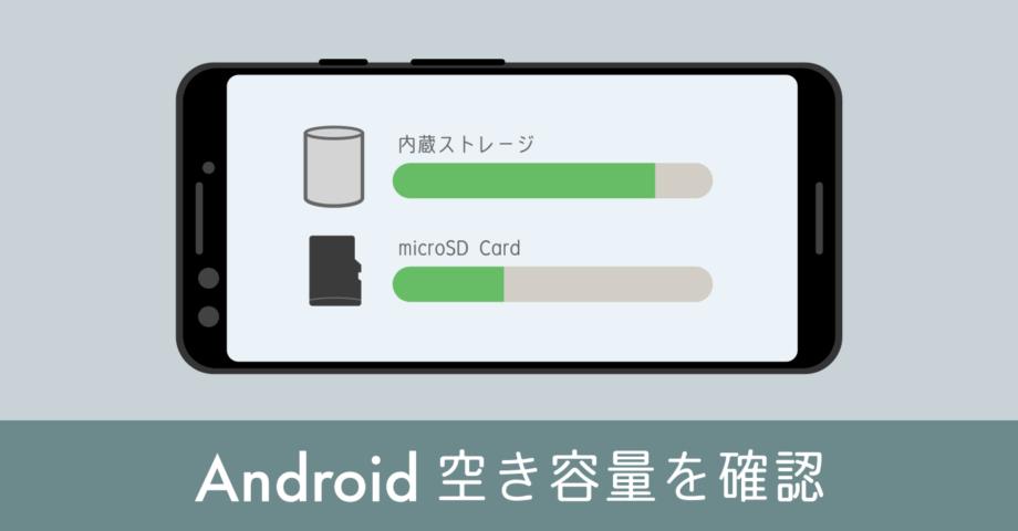 Android スマートフォンの内部ストレージ・SD カードの空き容量を確認する方法