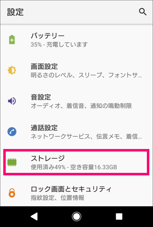 Android 設定メニューの [ストレージ]