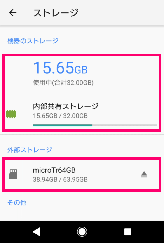 Androidストレージの使用容量の表示
