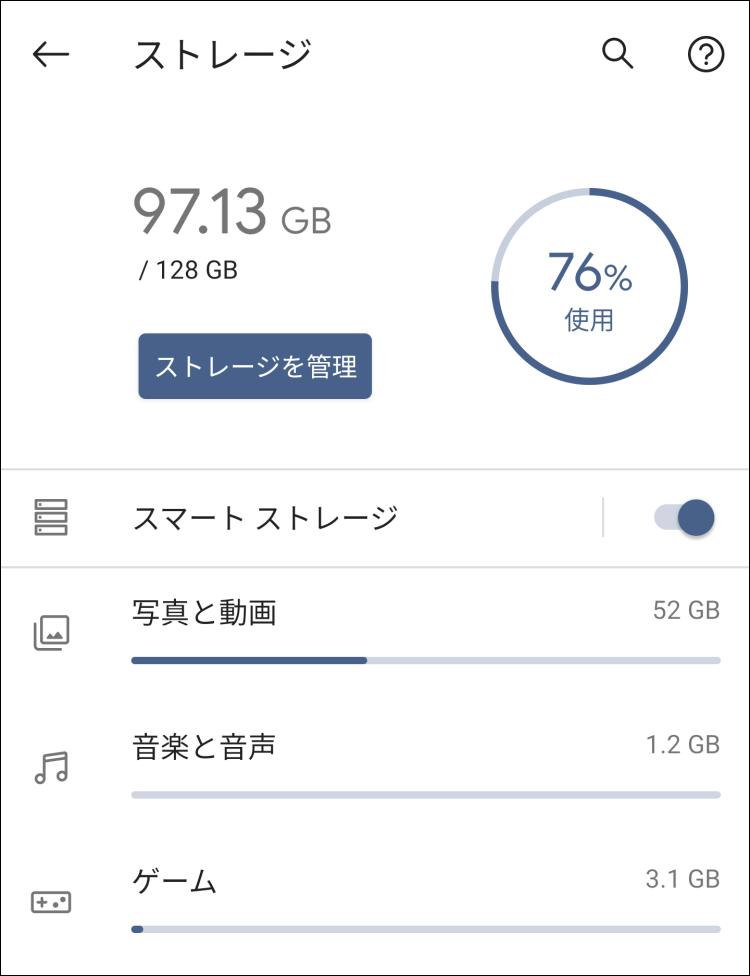 新Android項目別ファイル使用容量