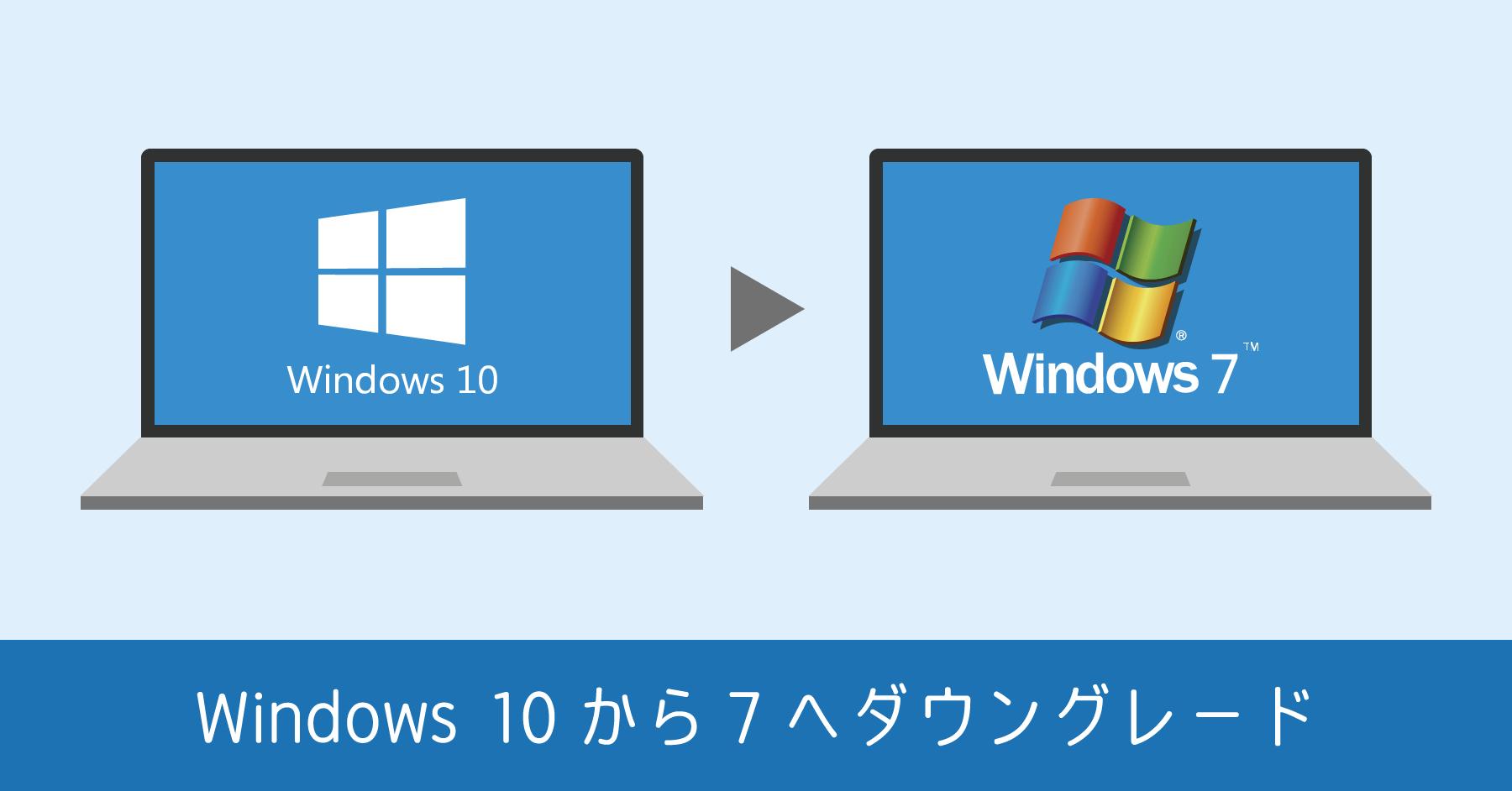 Windows 10 から 7 へ戻す