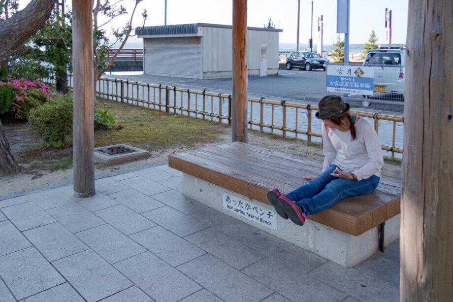 弁天崎源泉公園 あったかベンチ