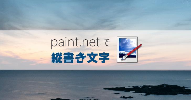 paint.net で文字を縦書きにする