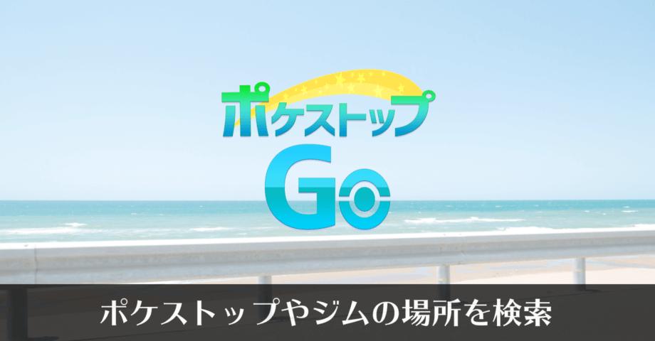ポケモン GO のポケストップやジムの場所を検索して調べる方法