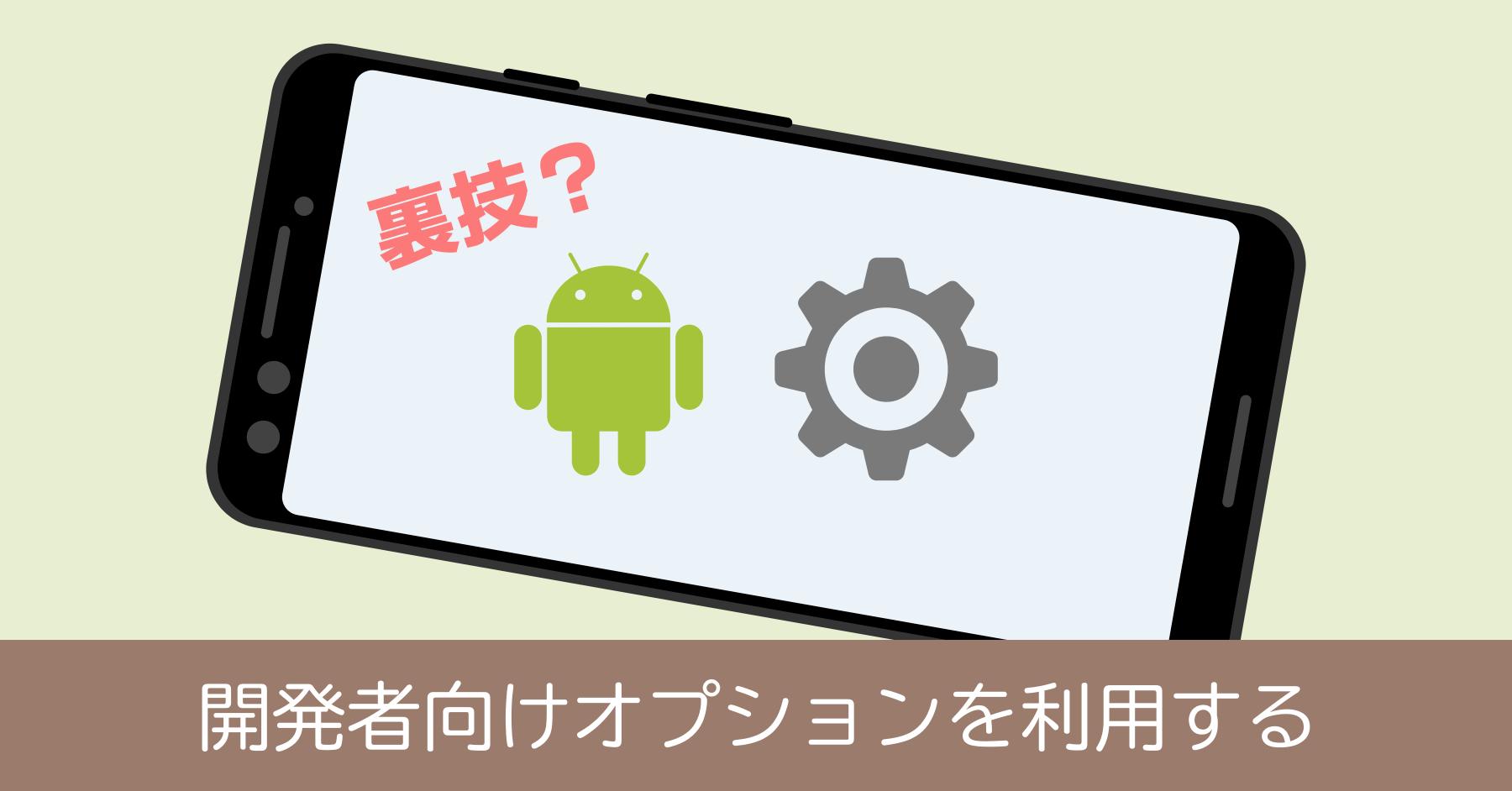 Android 開発者向けオプションを表示させる方法