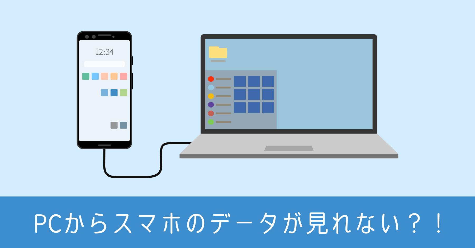 Android パソコンに接続してファイル情報を参照
