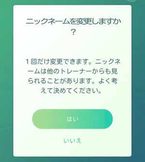 変更前の確認メッセージ