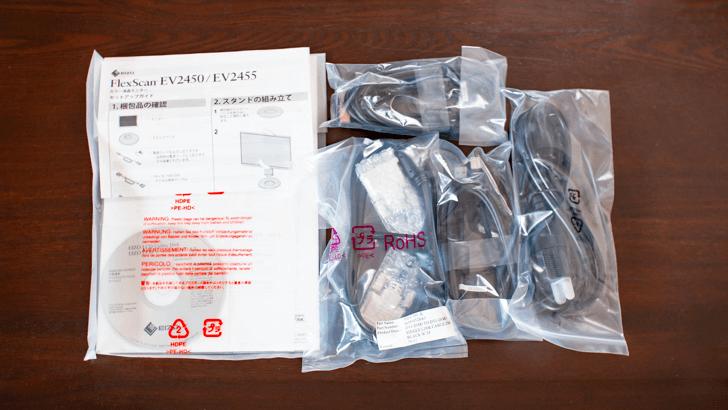 EIZO FlexScan EV2450 内容物