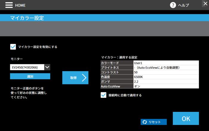 Screen InStyle マイカラー設定