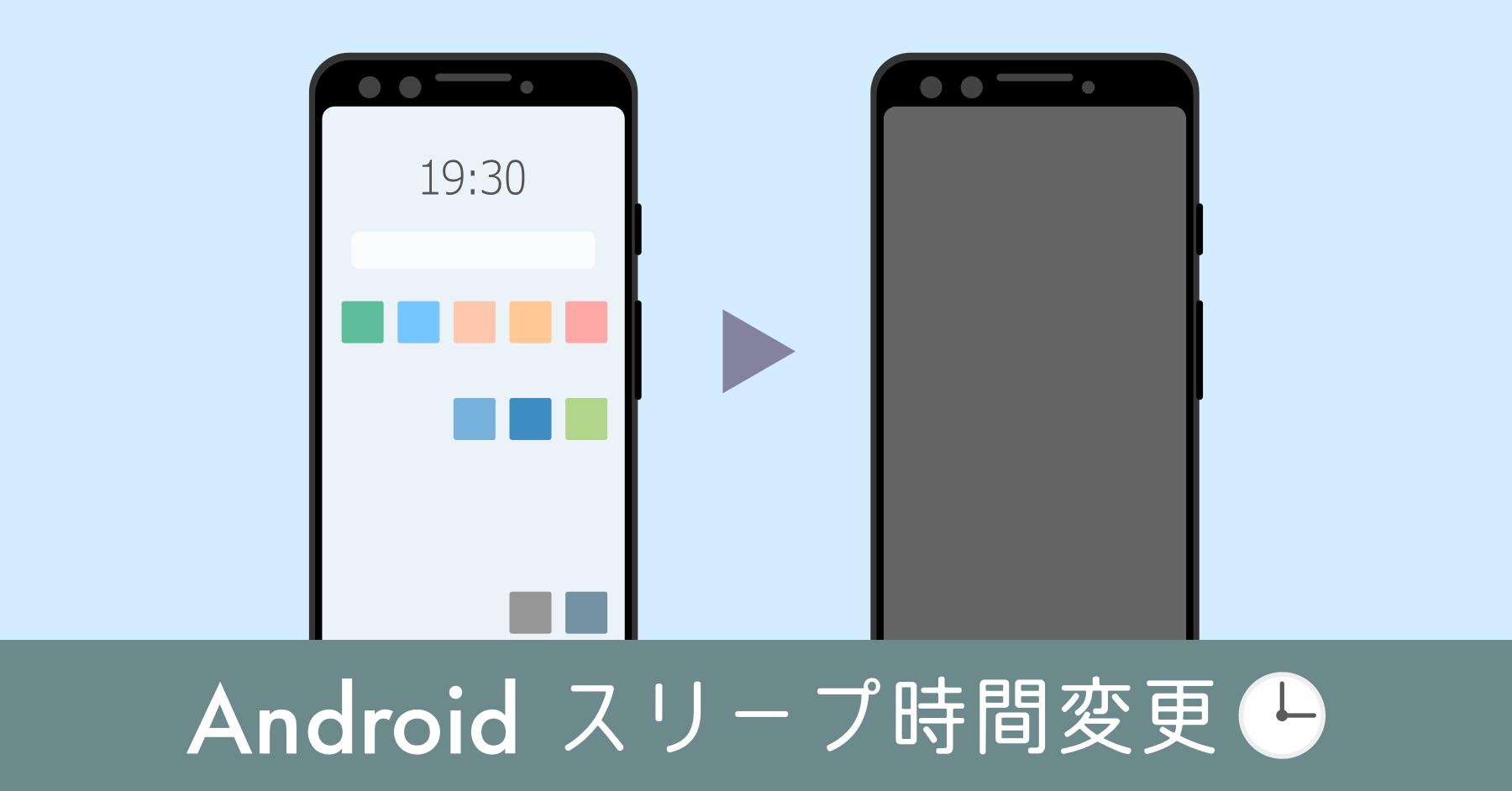 Android スリープまでの時間を設定