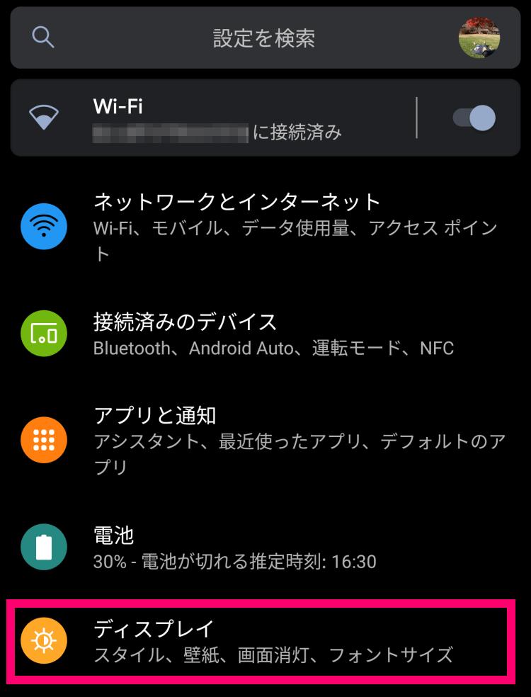 設定アプリからディスプレイのメニューを選択