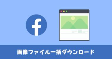 Facebook にアップロードした写真や動画を一括ダウンロードする方法