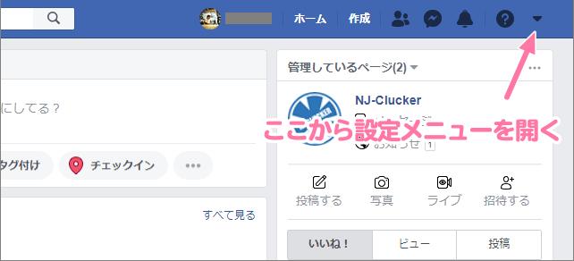 Facebook 設定メニューを開く