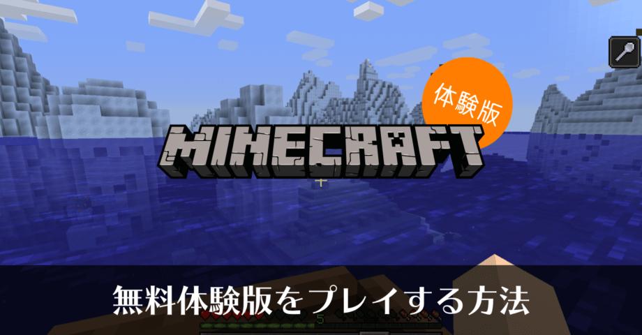 Minecraft体験版インストール