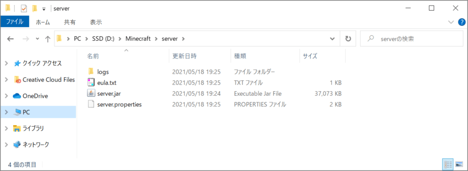 サーバー用ファイル展開