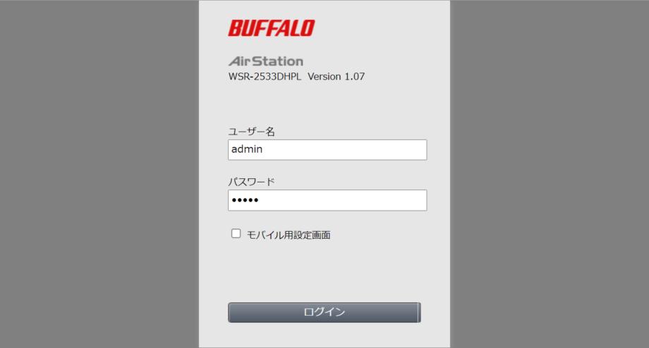 Buffalo ルーターのログイン画面