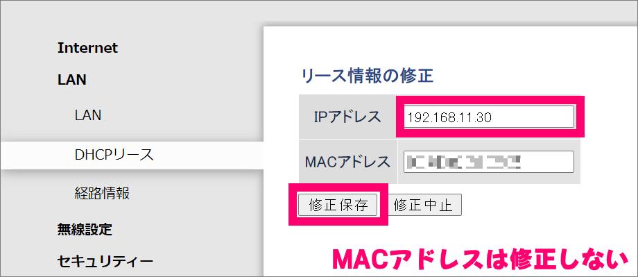 IPアドレスを修正する/MACアドレスは修正しない