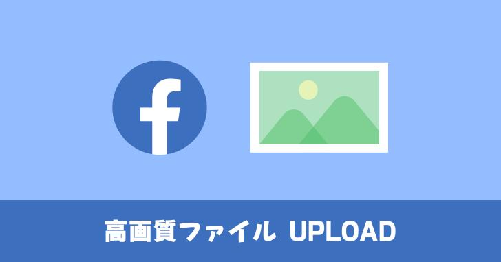 Facebook 高画質ファイルのアップロード
