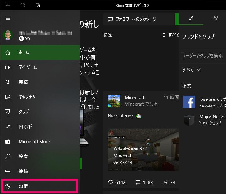 Xbox 本体コンパニオンの設定を開く