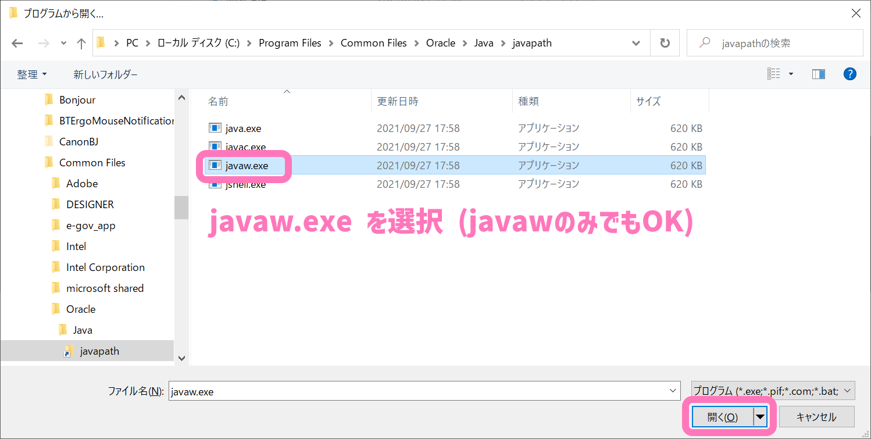 Java JDK セットアップ