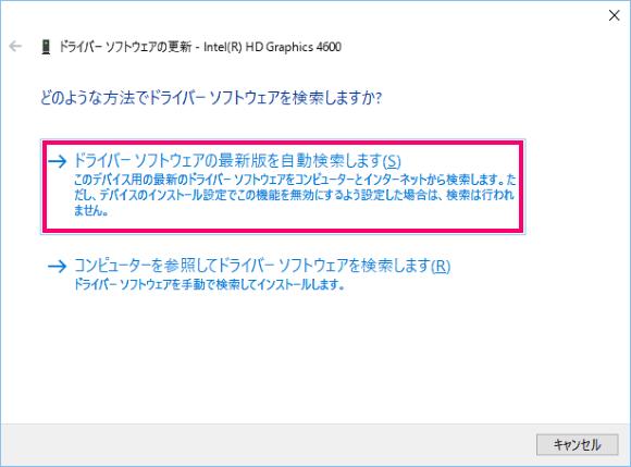 [ドライバーソフトウェアの最新版を自動検索します]を選択