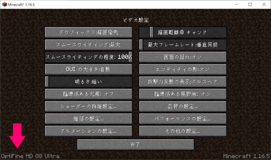 OptiFine導入後の画面表示