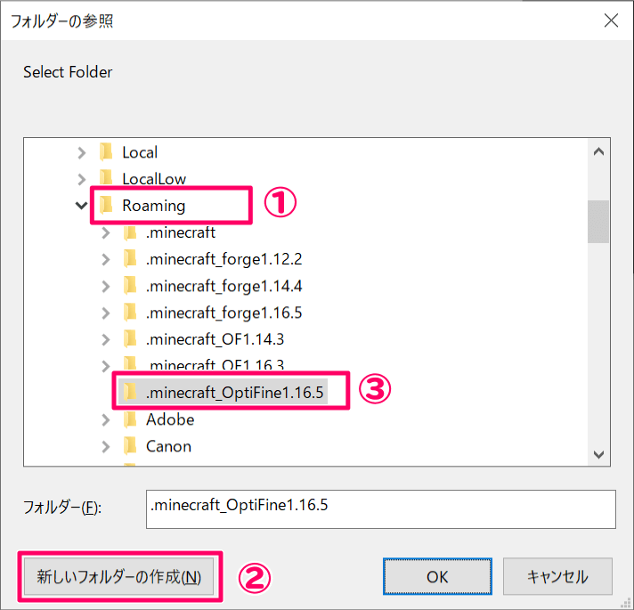 OptiFine用の新規フォルダを作成