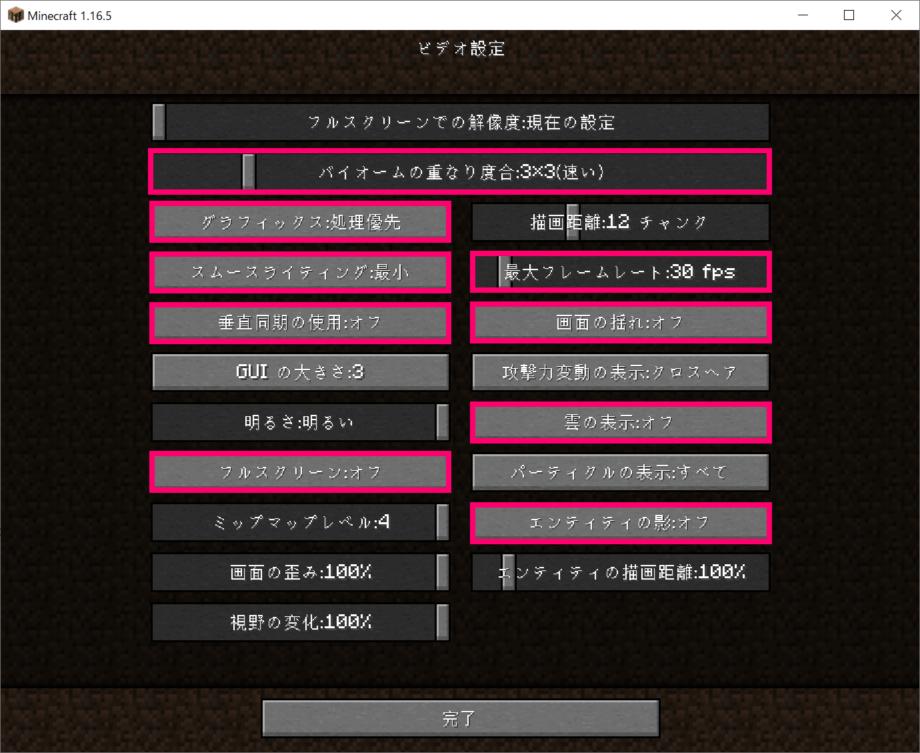 Minecraftで動作を軽くするための設定項目